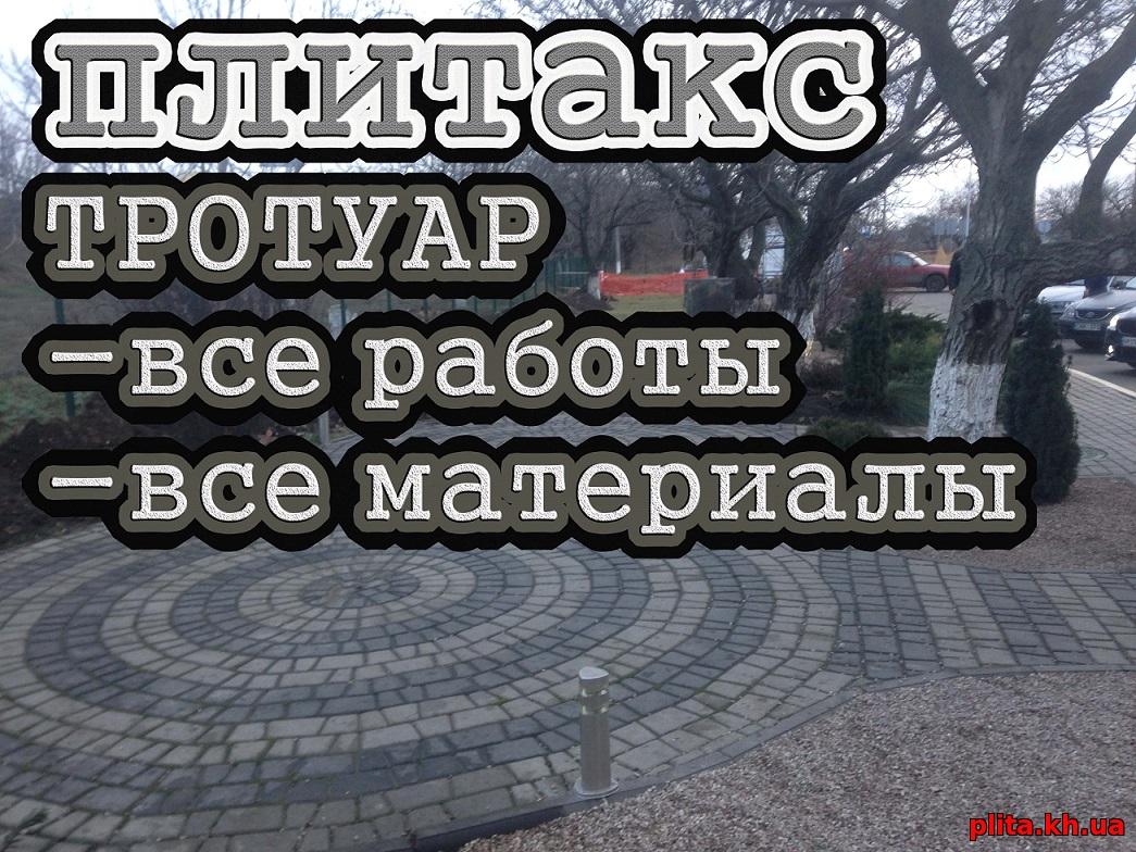 Плитакс тротуарка