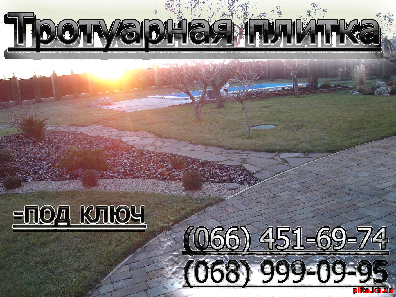 укладка тротуарной плитки Плитакс Харьков