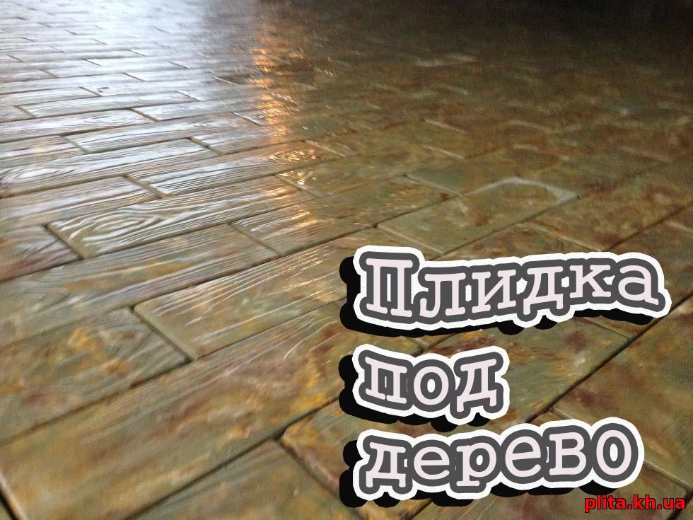 деревянная плитка тротуарная