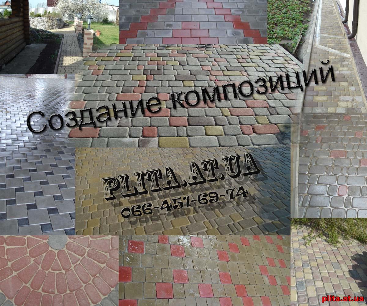 укладка брусчатки Харьков